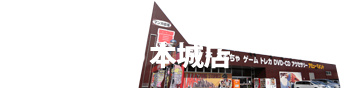 マンガ倉庫 本城店