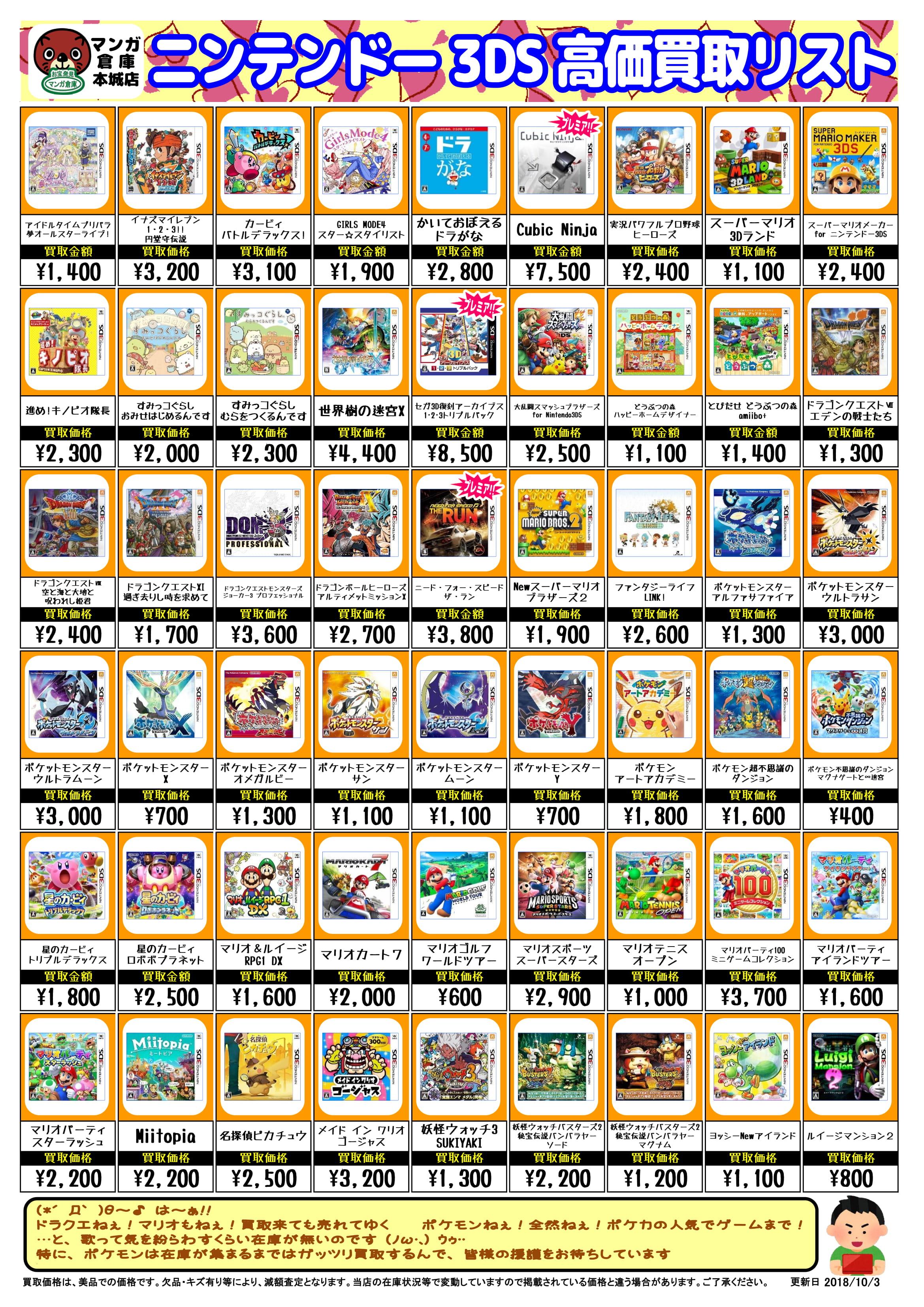 10/4 ☆ゲーム☆ゲームソフト買取ちらしを更新しました!((((oノ´3`)ノ