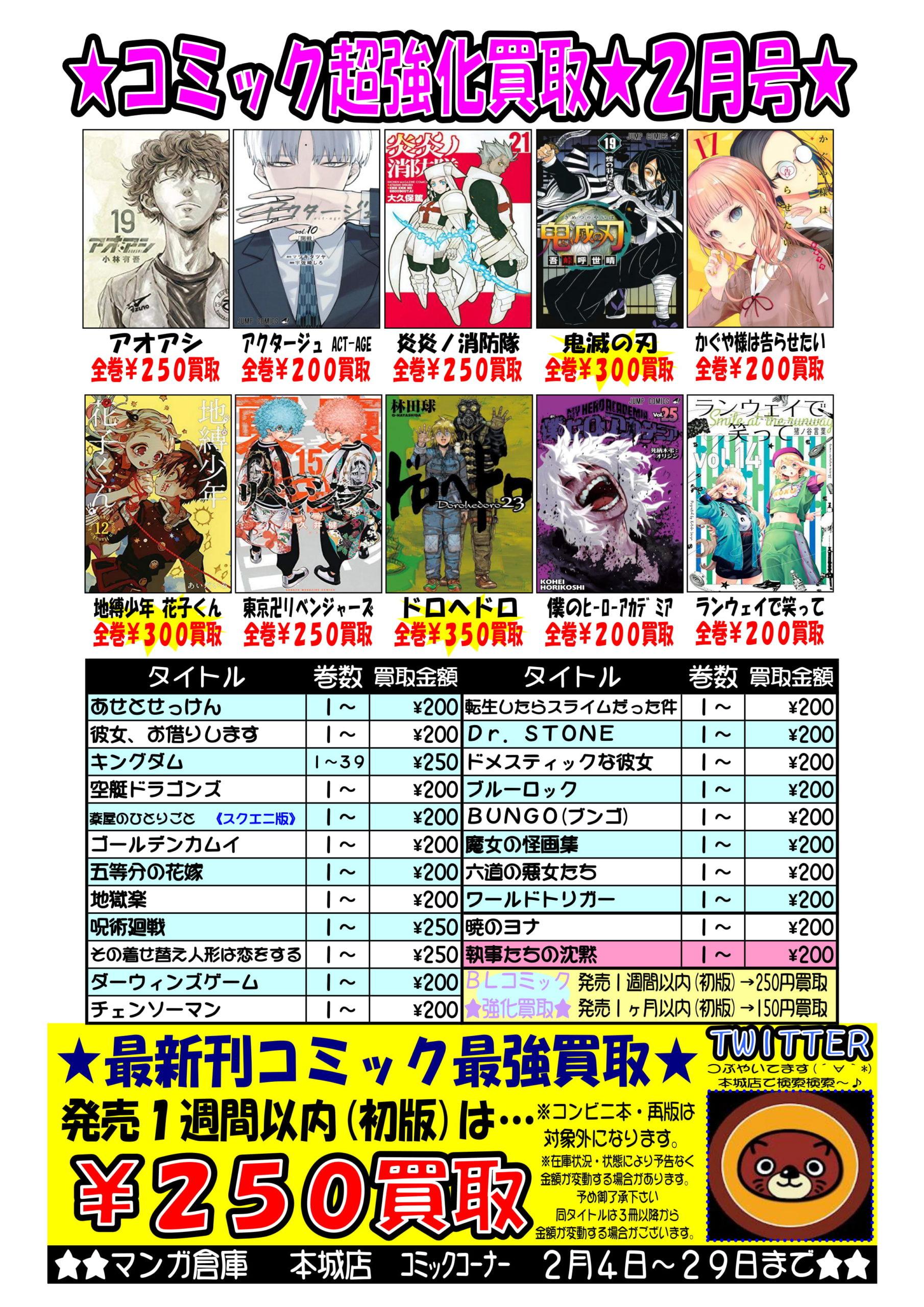 隊 消防 漫画 ノ 最 新刊 炎炎