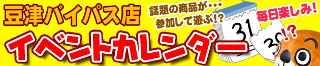 豆津バイパス店 イベントカレンダー