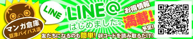 マンガ倉庫豆津バイパス店 LINE@はじめました!