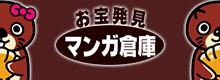 マンガ倉庫公式ホームページ