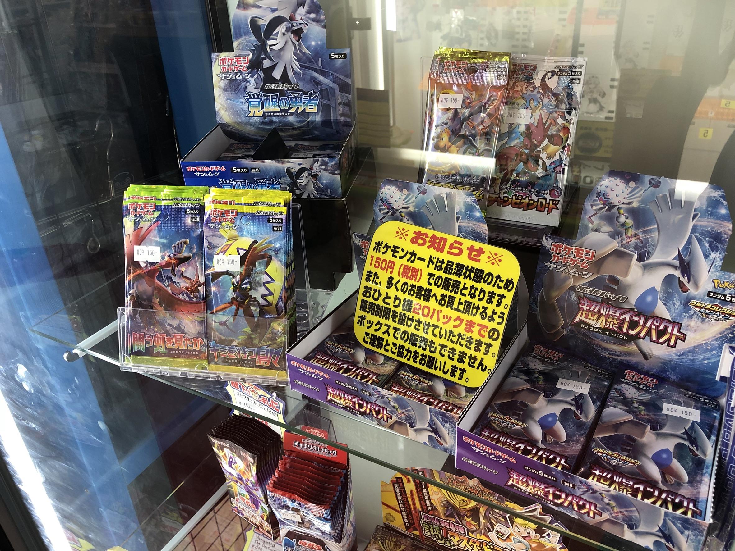 ☆大人気ポケモンカード販売中!『超爆インパクト』もあります!ポケモン