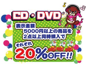 ☆★CD/DVD表示金額5000円以上の商品を2点以上同時購入で、それぞれ20%OFF!!★☆