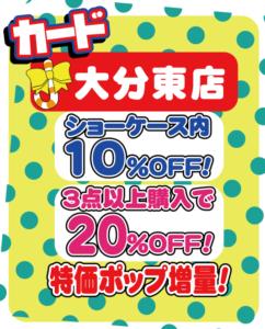 ☆★【カード】ショーケース内商品10%OFF!3点以上同時購入で20%OFF!更に特価POPも増量!!☆★