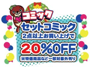 ☆★【コミック】セットコミック2点以上お買い上げで20%OFF!☆★