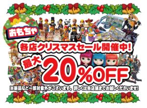 ☆★おもちゃコーナークリスマスSALE!最大20%OFF!!☆★