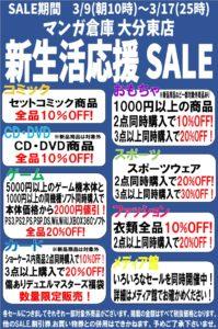 ★新生活応援SALE★コミック・CD・DVD・ゲーム・カード・おもちゃ・スポーツ・ファッション・メディア館