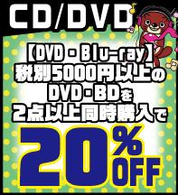 ★GWセール★CD/DVD