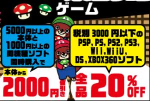 ★GWセール★ゲーム