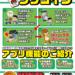 """■マンガ倉庫を楽しめるアプリ""""ラッコイン""""登場! ただいまインストールキャンペーン実施中!■"""