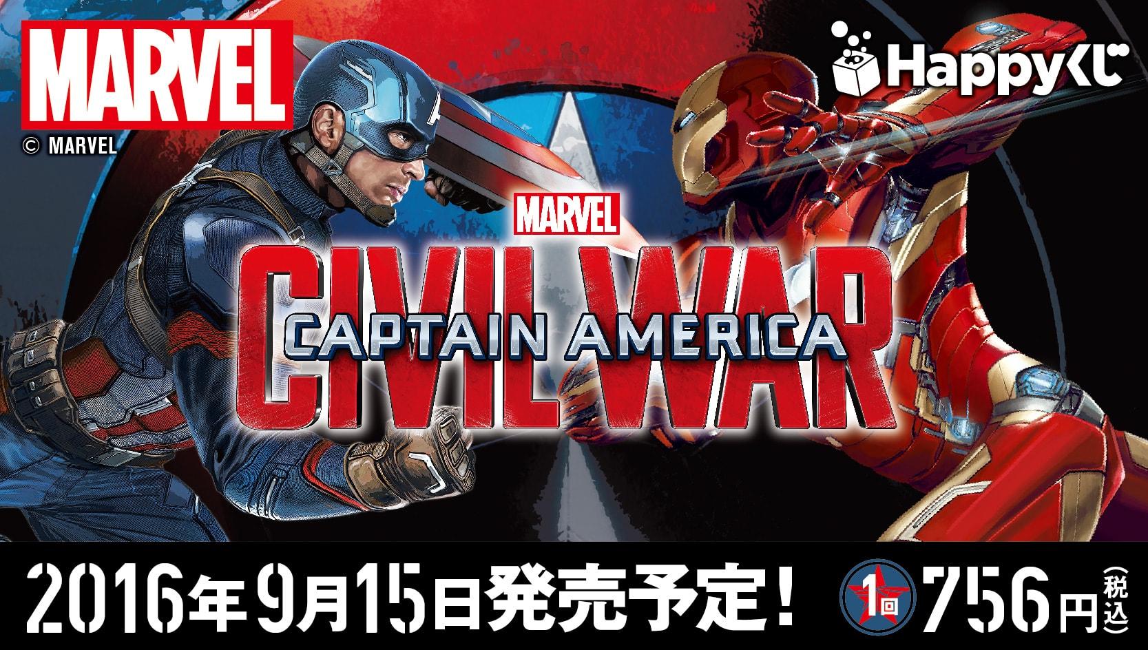 mainmenu_marvel_civilwar