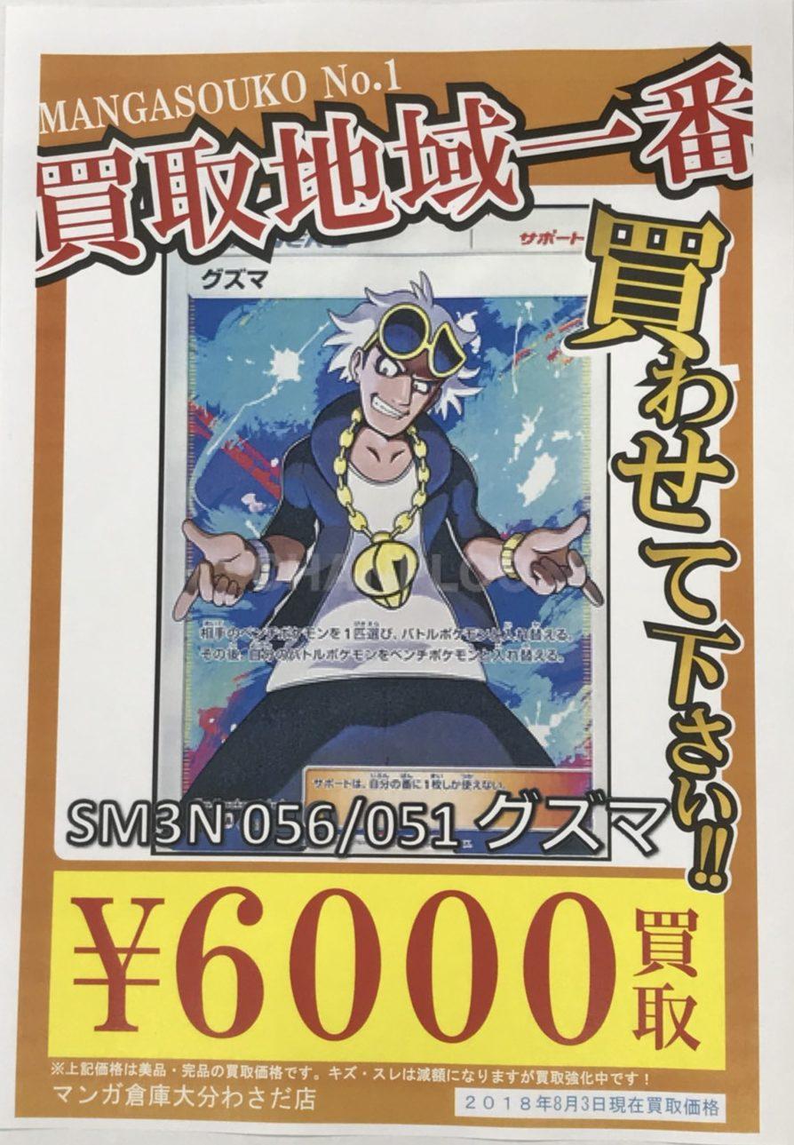 □8/3トレカ[ポケモンカードゲーム グズマ買わせてください!]ポケモン