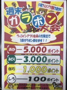 ★★ラッコイン登録者限定イベント!ガラポン大会開催!!★★
