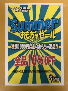 ☆★おもちゃコーナー対象商品10% OFFセール☆★