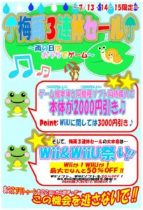 ☆★ゲームコーナーセール☆★