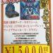 ★カード★強化買取宣言!★遊戯王買取を大強化中!12日に発売される新弾、ダーク・ネオストーム収録のファイアーウォール・X・ドラゴンの20thシークレットを15000円で買取させて頂きます!