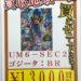 【カード】1/10■買取情報です!◆『SDBH UM6弾』の買取を大強化中!◆ブロリー:BR・ゴジータ:BR・ザマス:合体 等々◆他にもUM6弾のURも強化買取中です!■