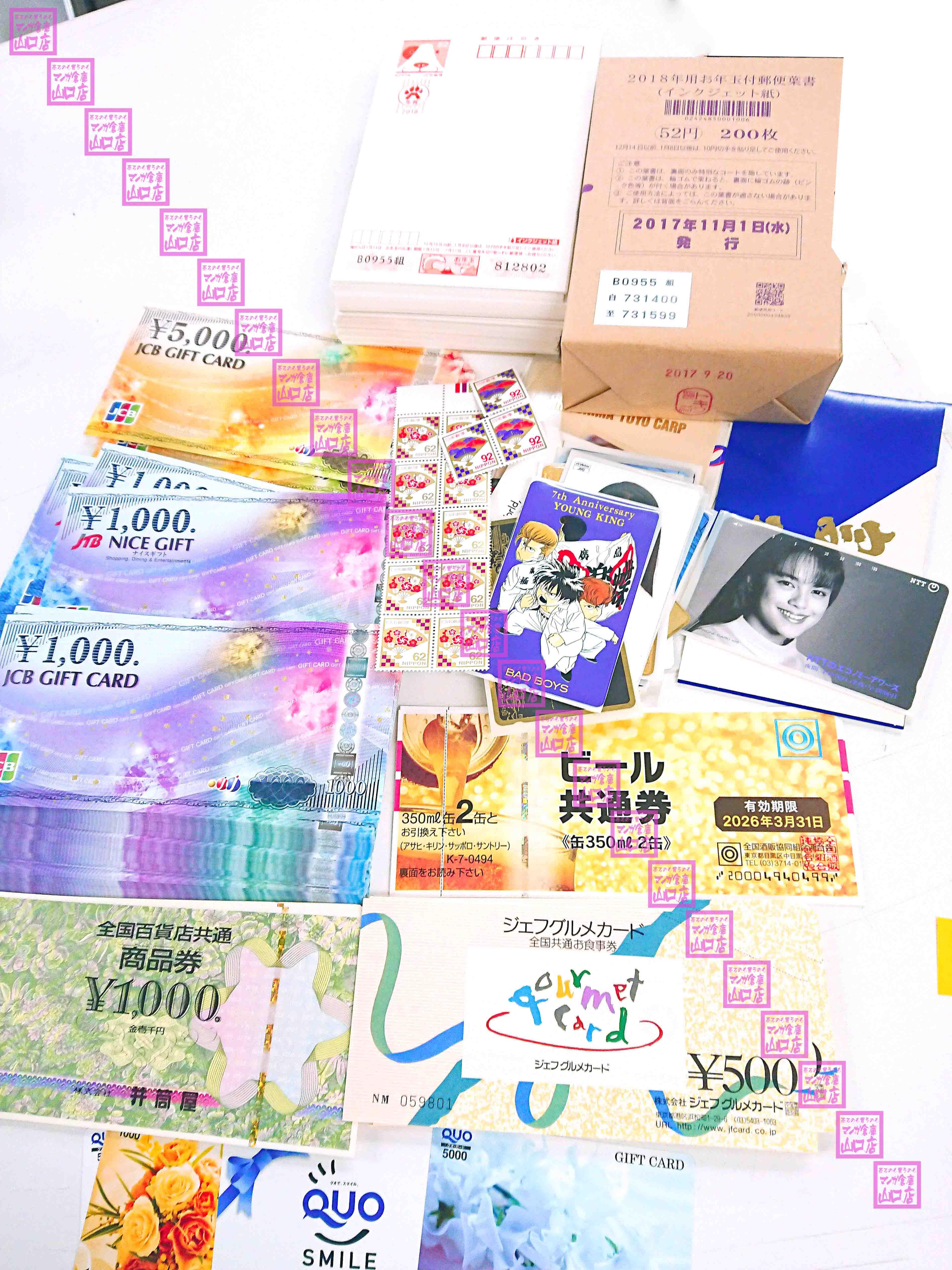 グルメ カード 札幌 ジェフ