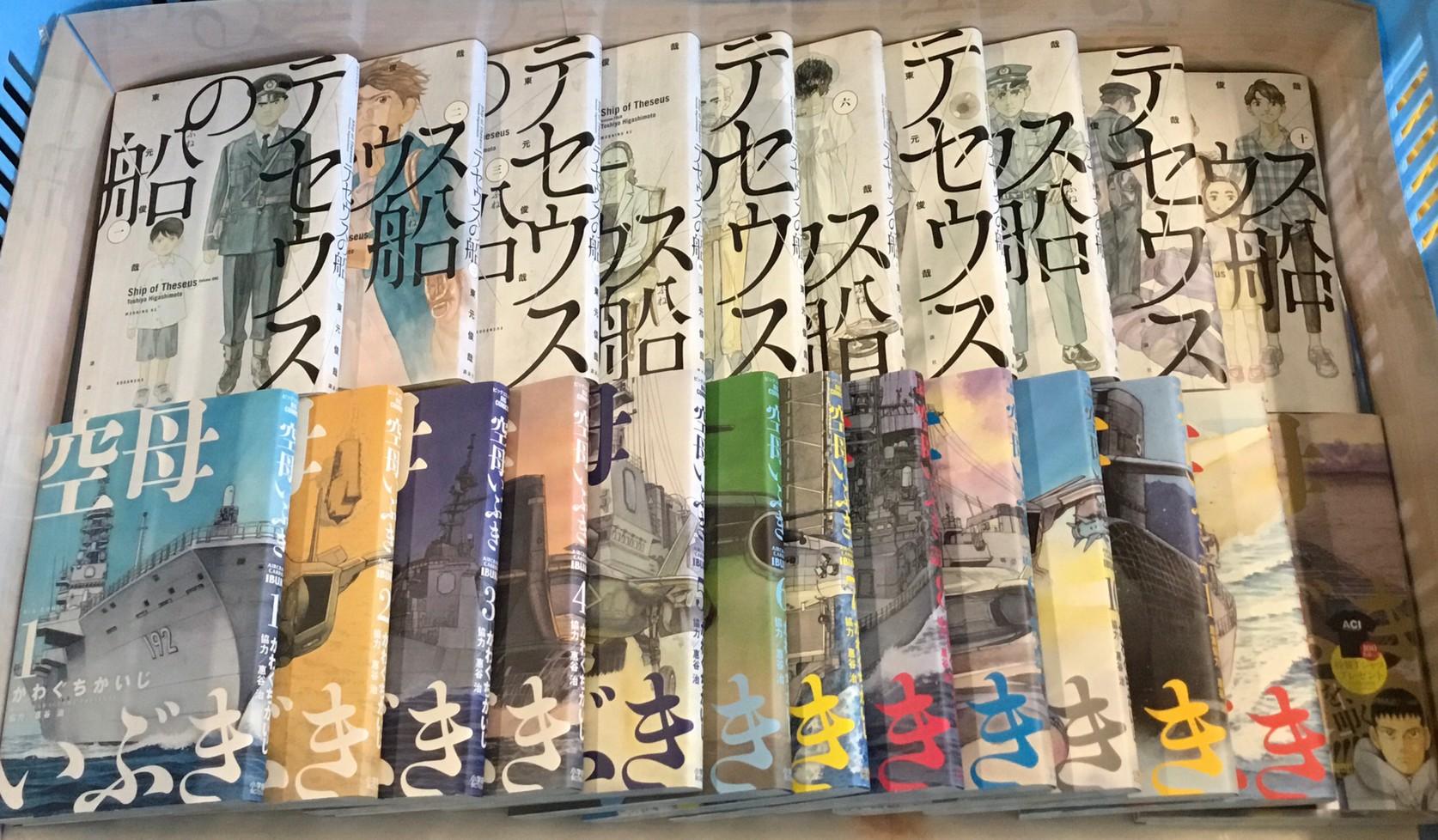 13 空母 巻 いぶき 尖閣諸島を巡る戦闘を描く『空母いぶき』完結巻13集&新シリーズ『空母いぶき GREAT