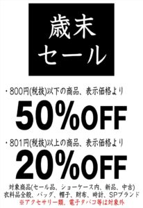 ★歳末セール★衣料品全般・バッグ・帽子・財布・時計・SPブランド対象!