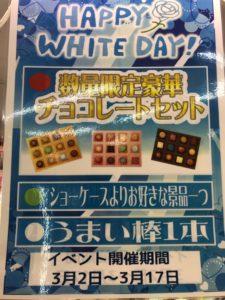 ☆HAPPY WHITE DAY☆アミューズガラポンイベント