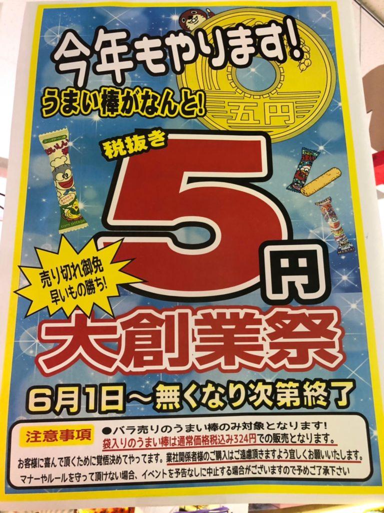 ★うまい棒5円販売開始★