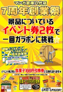 ☆★創業祭 ガラポン☆★