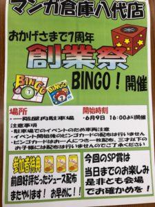 ★創業祭BINGO★