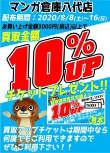 ★買取金額10%UPチケットプレゼント★